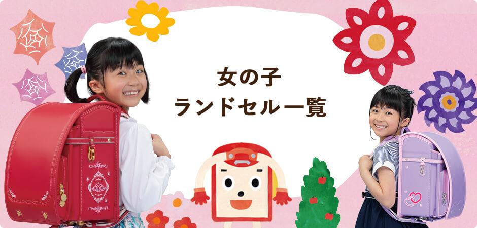 フィットちゃんの女の子向けランドセル2021年版