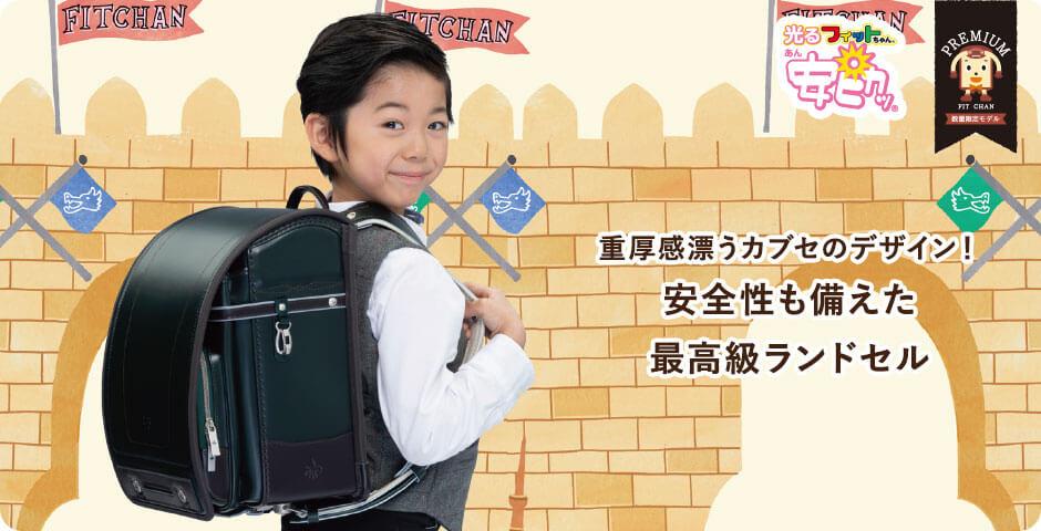 フィットちゃんの男の子向けグランナイト2021年版