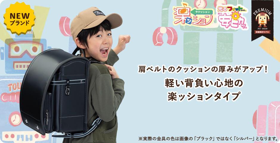 フィットちゃんのタフボーイDX 楽ッションタイプ2021年版