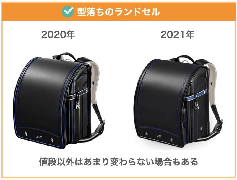 2021年の型落ちのランドセルの比較