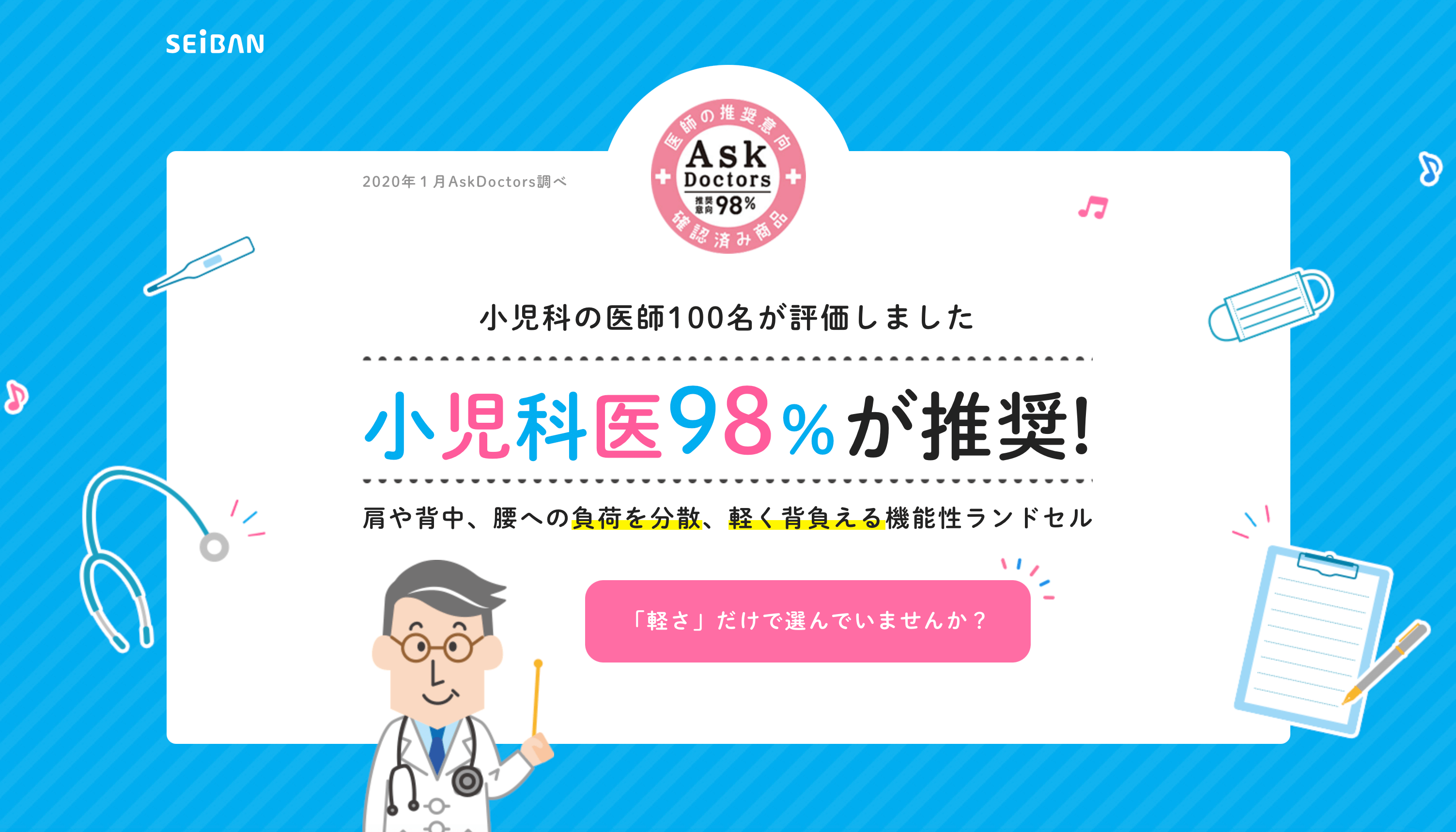 医師の推奨