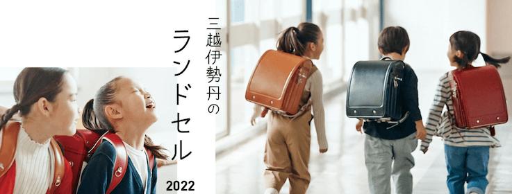2022年版三越伊勢丹のランドセル - トップページ