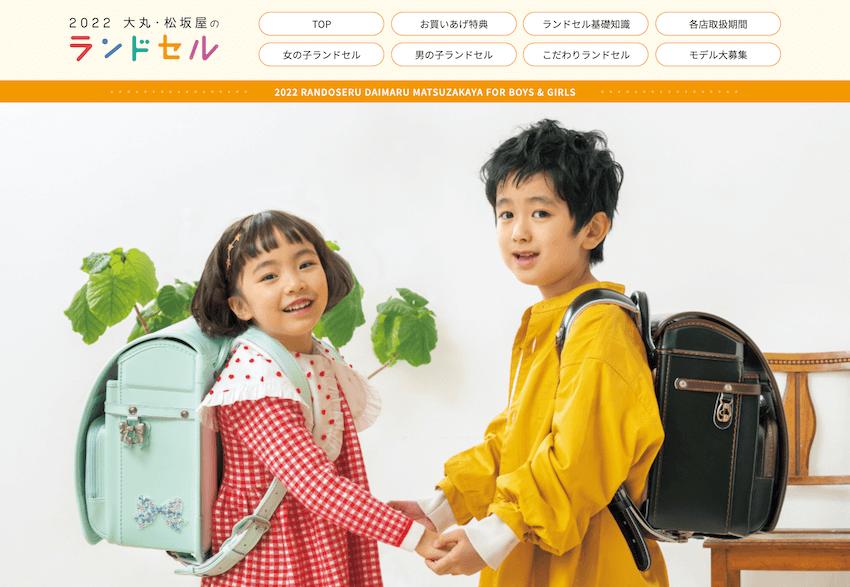 2022年版大丸松坂屋のランドセル、トップページ