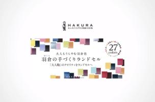 羽倉(HAKURA)ランドセルのアイキャッチ