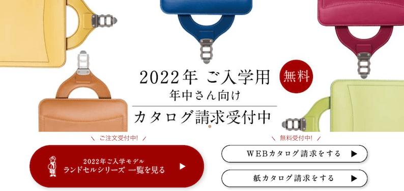2022年度版HAKURAランドセルのトップページ
