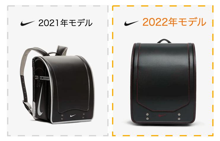 ナイキランドセル(2021年モデルと2022年モデルの比較)