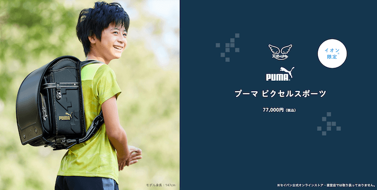 2022年度セイバンのプーマランドセル「ネオン・スプラッシュ(イトーヨーカドー限定)」
