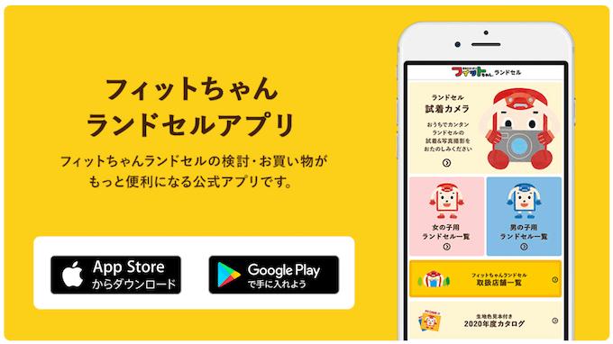 フィットちゃんのランドセル試着アプリ(2022年度版)