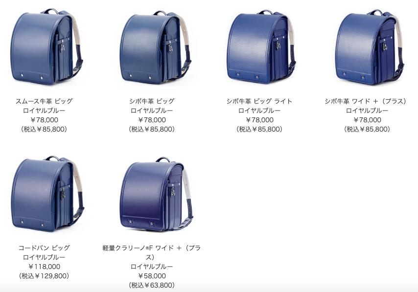 黒川鞄の青色ランドセル2021年