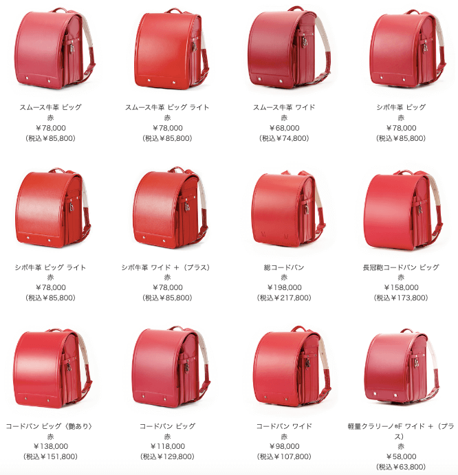 黒川鞄の赤ランドセル2021年