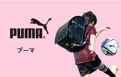 セイバンの「プーマ」 2022年度版