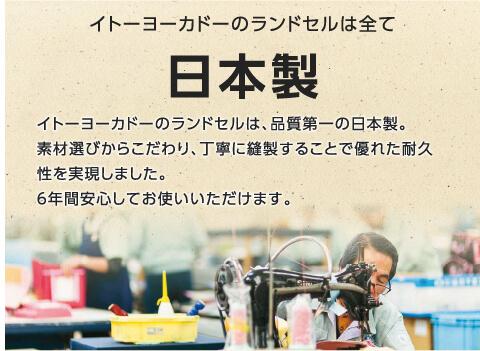 イトーヨーカドーランドセルが日本製であることの説明