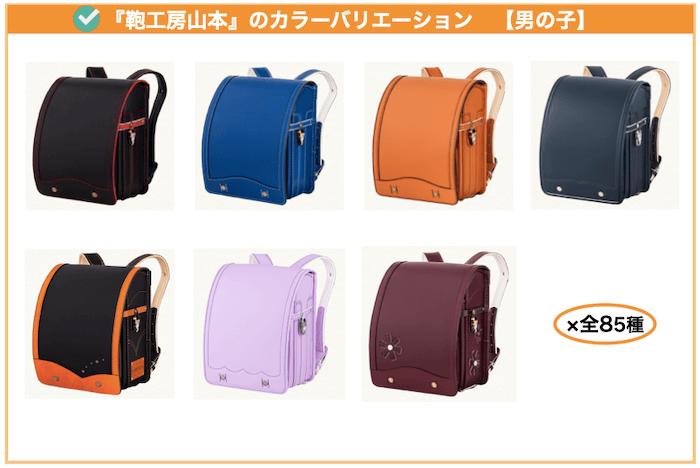 鞄工房山本の男の子向きカラー2021年