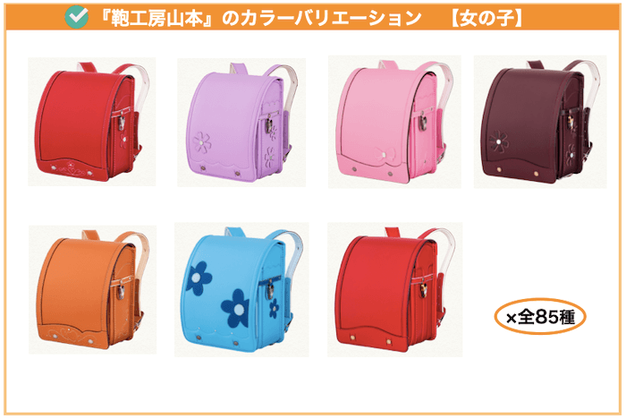 山本鞄の女の子用カラーバリエーション