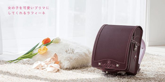 山本鞄のラフィーネ