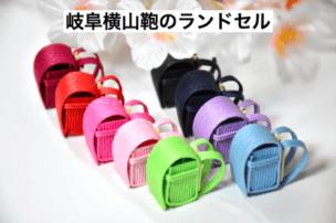 岐阜横山鞄のランドセル