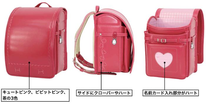横山鞄のG3イタリア製牛革ハートクローバランドセル