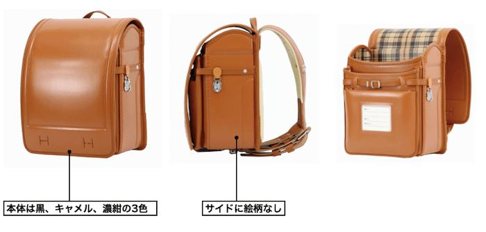 横山鞄のG4イタリア製牛革スタンダードランドセル
