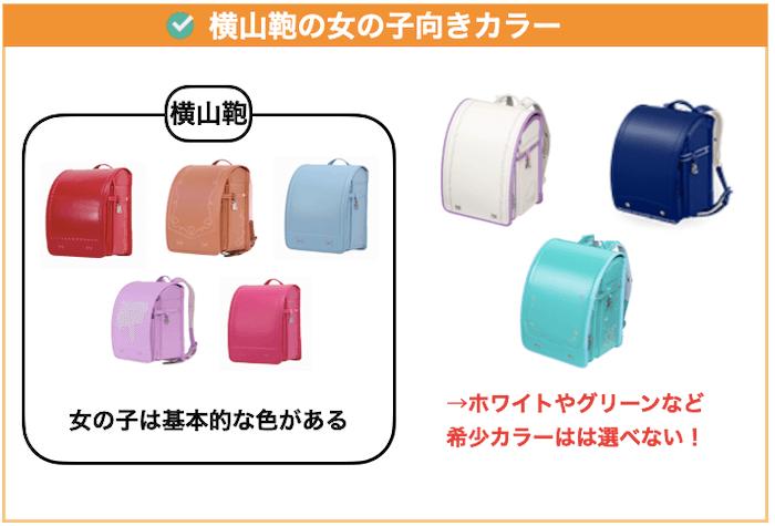 横山鞄の女の子向きカラー