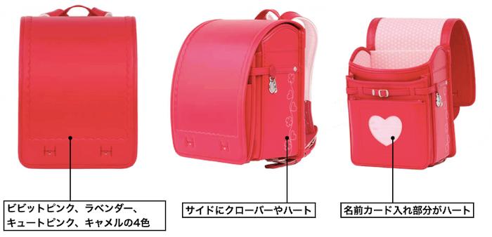 横山鞄J5日本製牛革あゆみランドセル