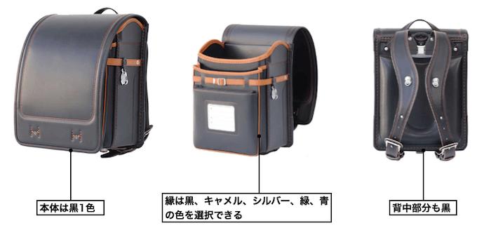 横山鞄のK5フィルウエル人工皮革カラードバックライトランドセル