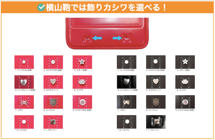 横山鞄の飾りカシメ
