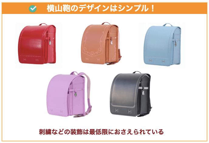 横山鞄のシンプルなデザイン