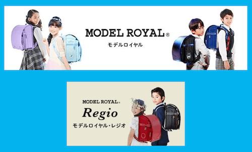 セイバン「モデルロイヤルシリーズ」
